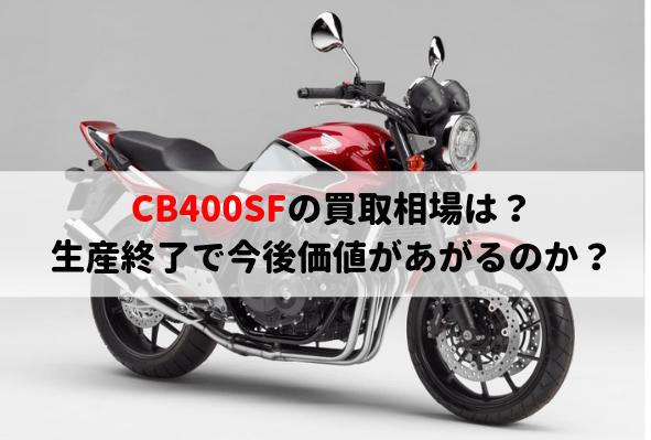 cb400sfアイキャッチ