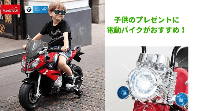 おもちゃのバイクにのる子供