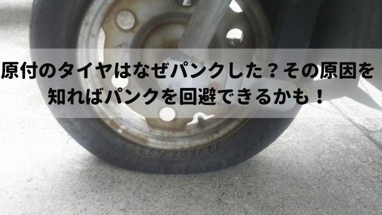 パンクしているタイヤ