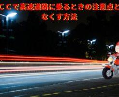 高速道路を走るバイク