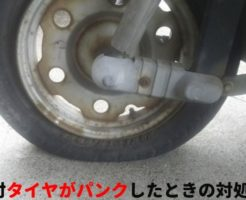 タイヤ パンク