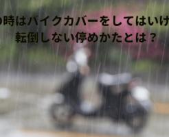 雨ざらしのバイク