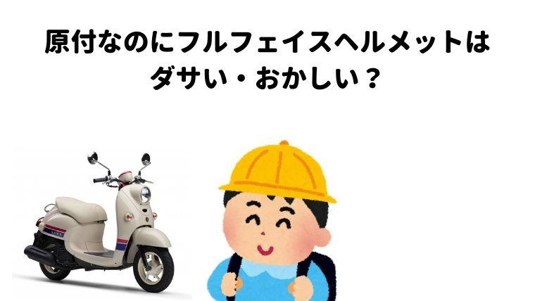 原付なのにフルフェイスヘルメットはダサい・おかしい?オススメはジェットヘルメット!