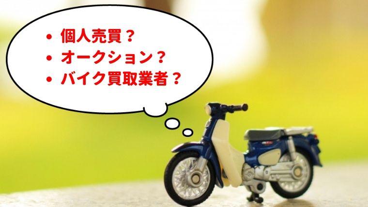 原付スクーターはどこで買うのがおすすめ?バイク店やネットで買うメリット・デメリット