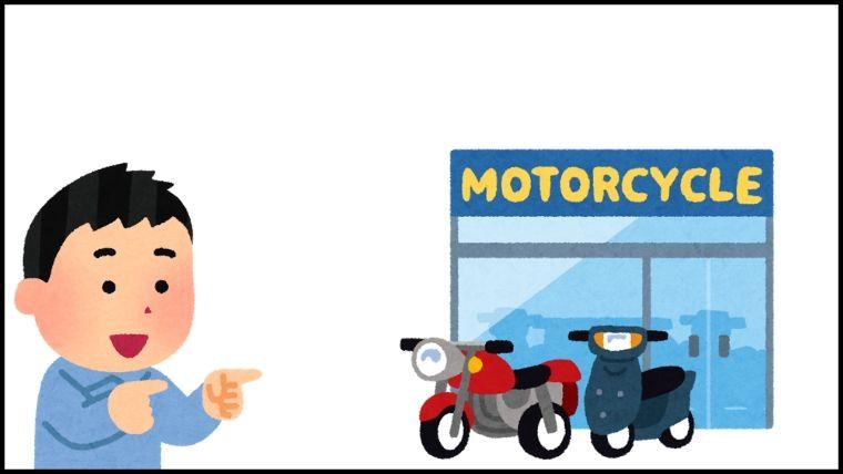 バイクを売る場所