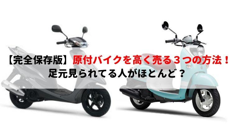 【完全保存版】原付バイクを高く売る3つの方法!足元見られてる人がほとんど?