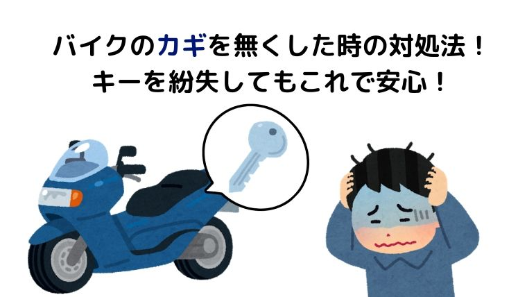 バイク・原付のカギを無くした時の対処法!キーを紛失してもこれで安心!
