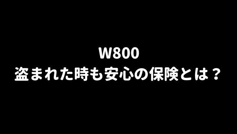 W800盗難保険について