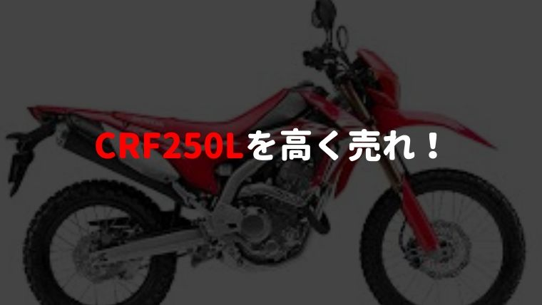 CRF250L売る