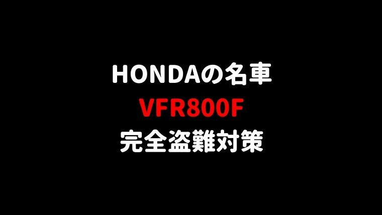 VFR800盗難対策