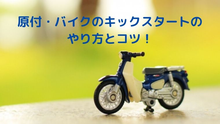 バイク・原付のキックスタートのやり方とコツ!エンジンがかからないときにまずは試してみよう