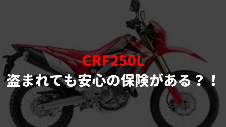 CRF250L盗難対策