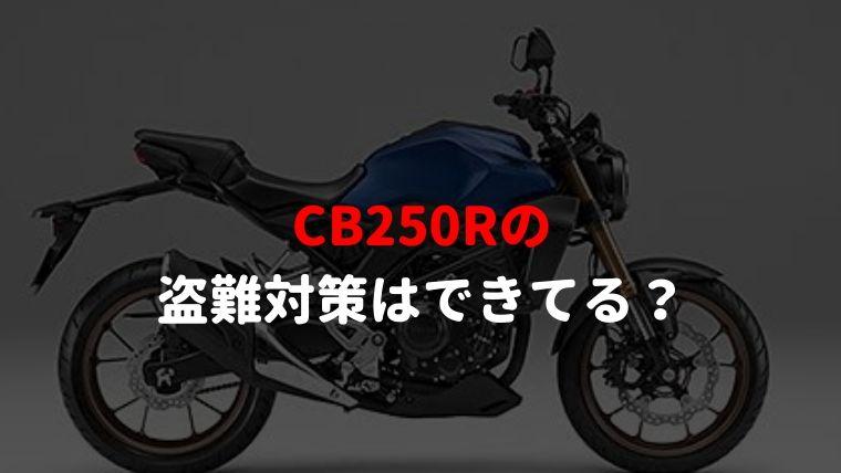 CB250R盗難対策